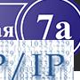 Определение контактной информации абонента по IP адресу