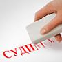 Установление наличия судимости, проверка по адресному бюро, картотекам МВД